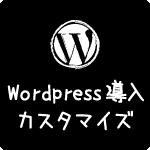 WordPress導入カスタマイズ