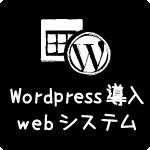 Wordpress・システム構築